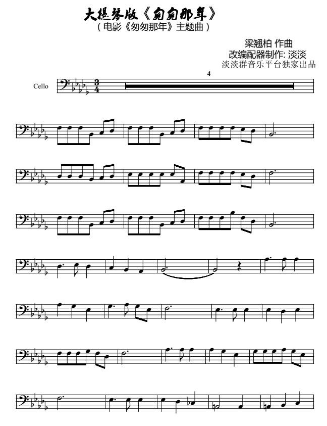 王菲《匆匆那年》大提琴谱