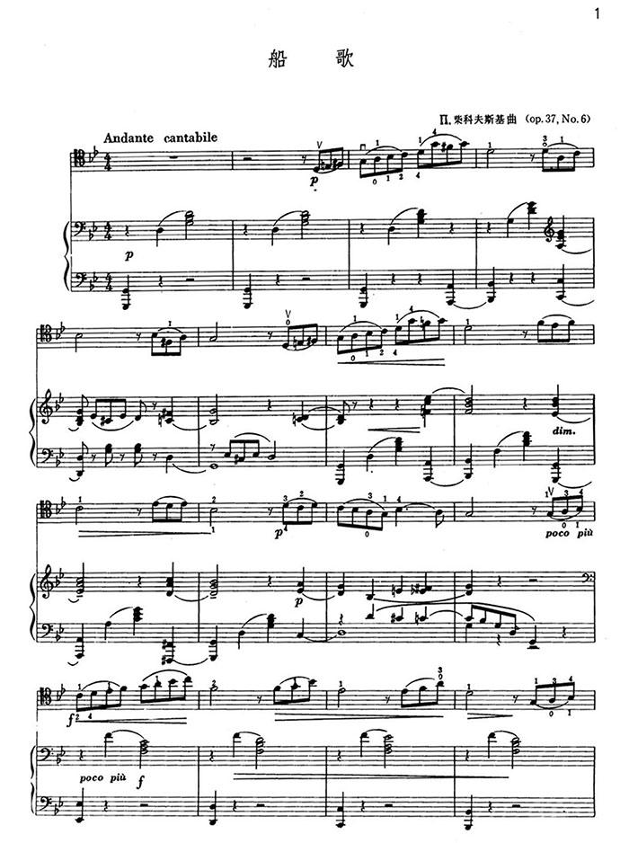 柴可夫斯基《船歌》大提琴钢琴合奏谱