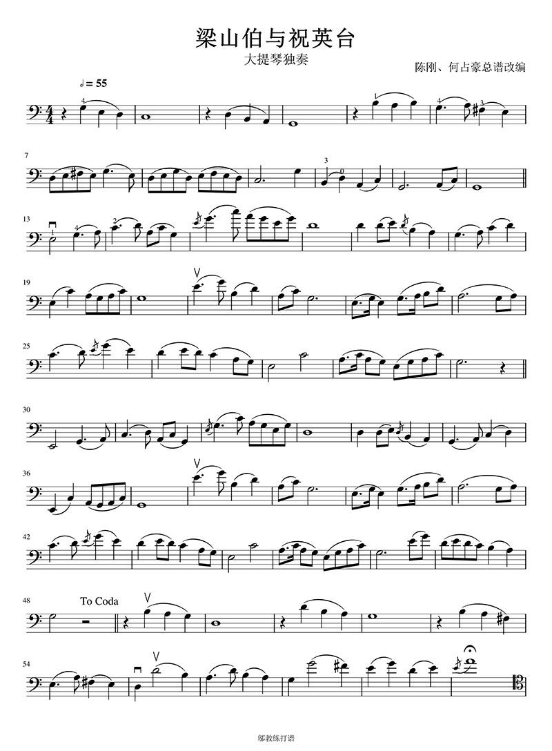 梁祝大提琴独奏谱
