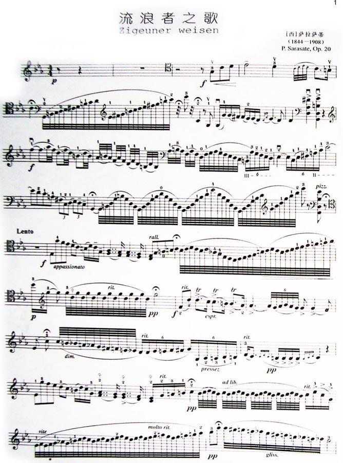 《流浪者之歌》大提琴曲谱