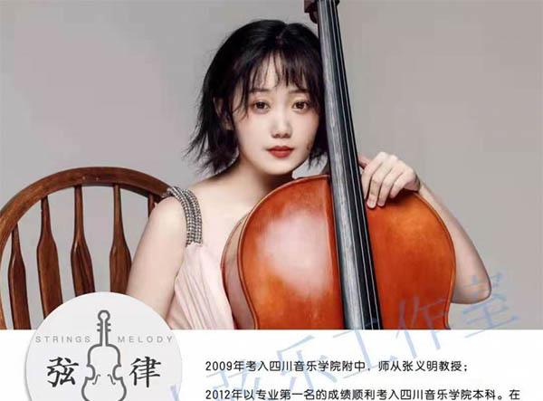 成都大提琴一对一教学,弦律郑老师