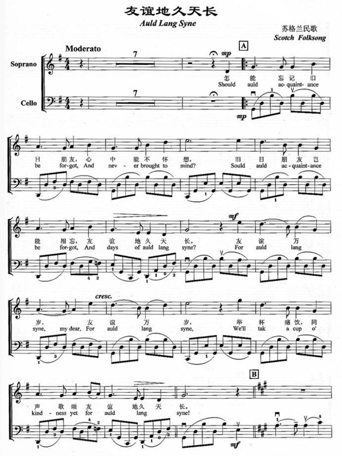 友谊地久天长大提琴谱